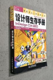 设计师生存手册InDesign CS4(中文版)