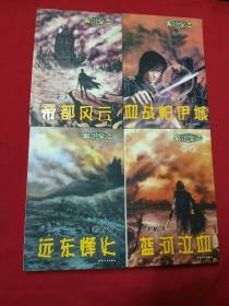 紫川全本(1-4册)
