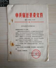 宿迁县关于举办党员干部轮训班的通知