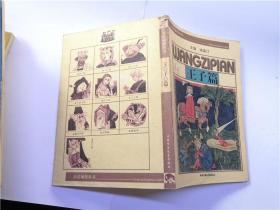 童话城堡丛书.王子篇
