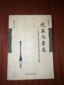 优美与崇高--中国书法传统的审美观照与现代思维 G