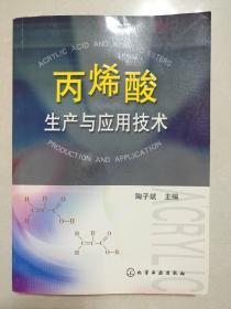 丙烯酸生产与应用技术