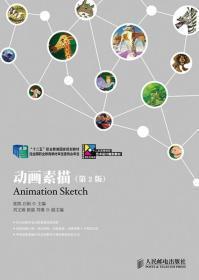 """动画素描(第2版)/""""十二五""""高等院校艺术设计规划教材"""