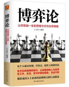 博弈论 王力哲 民主与建设出版社