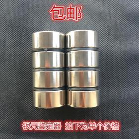 袁大头银元银币鉴定器假银圆测试高强磁铁新型吸银器特价包邮