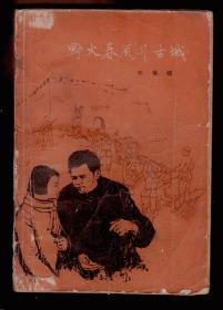 《野火春风斗古城》1959一版二印