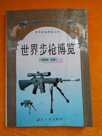 世界步枪博览