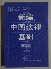新编中国法律基础 (第五版)