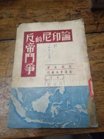 论印尼的反帝斗争――初版 有签名