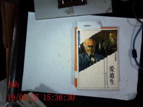 世界伟人记丛书9 爱迪生