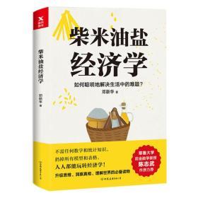 ★柴米油盐经济学