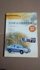 中等职业教育国家规划教材配套教材:汽车行驶与安全系统维修专门化