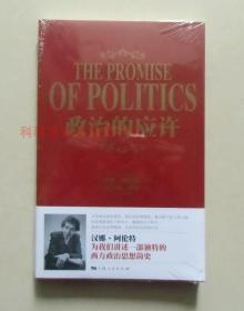 【正版现货】政治的应许 汉娜阿伦特 西方政治哲学简史