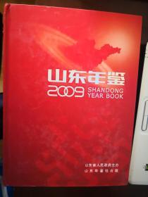 山东年鉴(2009)【南车库】120