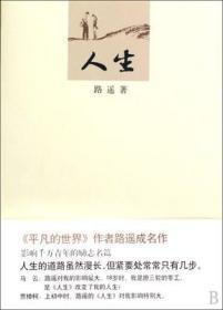 人生 人生路遥著的书籍北京十月文艺出版社9787530209578