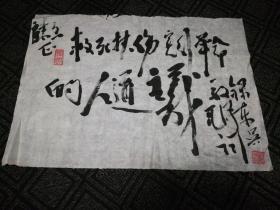 书法:吴崇义书法作品一幅(草书)