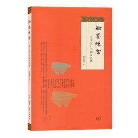全新正版 翰墨烟云:关于金石书画及其他 陈麦青著 生活·读书·新知三联书店