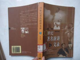 20世纪著名演讲文录:英汉对照(下)