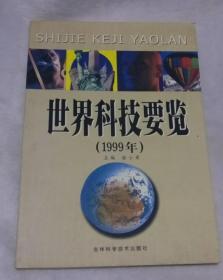 世界科技要览:1999年