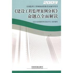 《建设工程监理案例分析》命题点全面解读[1/1](2009全国监理工程师执业资格考试辅导用书)