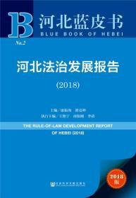 河北蓝皮书:河北法治发展报告(2018)