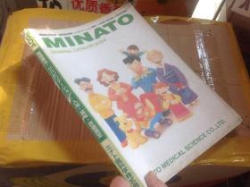 日文版 医疗康复及护理设备产品黄页书