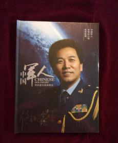 中国军人 佟铁鑫专辑典藏版