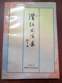 潜江风情录