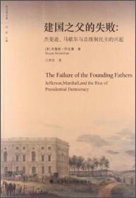 建国之父的失败:杰斐逊、马歇尔与总统制民主的兴起