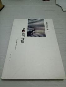 名侦探的守则:东野圭吾作品09