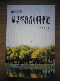 世明文集选4:从基督教 看中国孝道