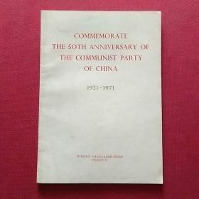 纪念中国共产党五十周年(俄文版) 有毛林照片
