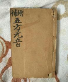 宣统三年 重校增补五方元音(4册全)