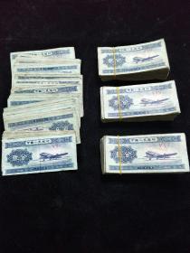 【保真】第三版2分纸币【100张价】第三套人民币、2分旧票、保真、流通品(5-6品)品相还可以,要求高的客户慎拍。。