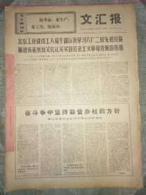 文汇报(合订本)(1969年10月份)【货号128】