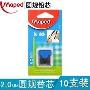 马培德(Maped)134210 圆规笔芯 圆规用笔芯 2mm 单个装(10支)
