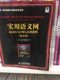 实用语义网RDFS与OWL高效建模(英文版)