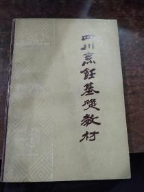 四川烹饪基础教程