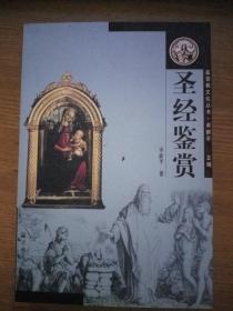 基督教文化丛书:圣经鉴赏