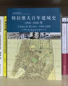 特拉维夫百年建城史:1908—2008年