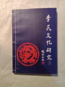 历史文化研究(八)(唐太宗修订《氏族志》;从家谱看炎黄子孙的寻根情结等)