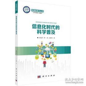 信息化时代的科学普及/科普信息化丛书