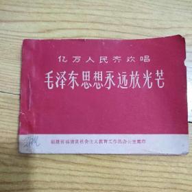 文革:亿万人民齐欢唱--毛泽东思想永远放光芒