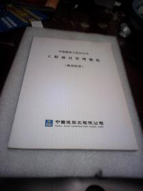 中国建筑工程总公司工程项目管理规范( 集团标准)