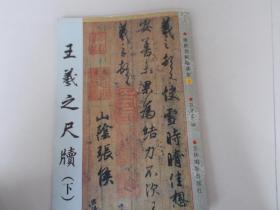 王羲之尺牍(下)
