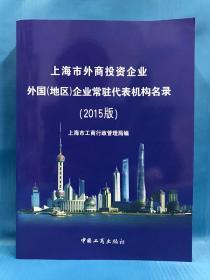 上海市外商投资企业 外国(地区)企业常驻代表机构名录(2015版)