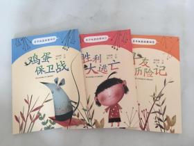 豆子地里的童话-胜利大逃亡、鸡蛋保卫战、寻友历险记、三册合售