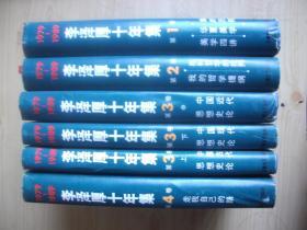 李泽厚十年集(1979-1989 )精装 4卷6册 个人藏书
