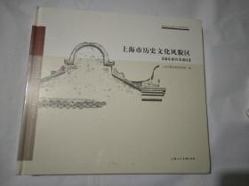 上海市历史文化风貌区(郊区及浦东新区)
