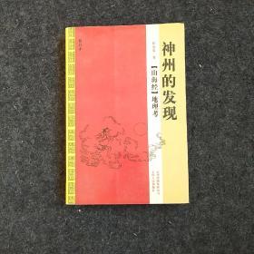 神州的发现:《山海经》地理考(修订本)
